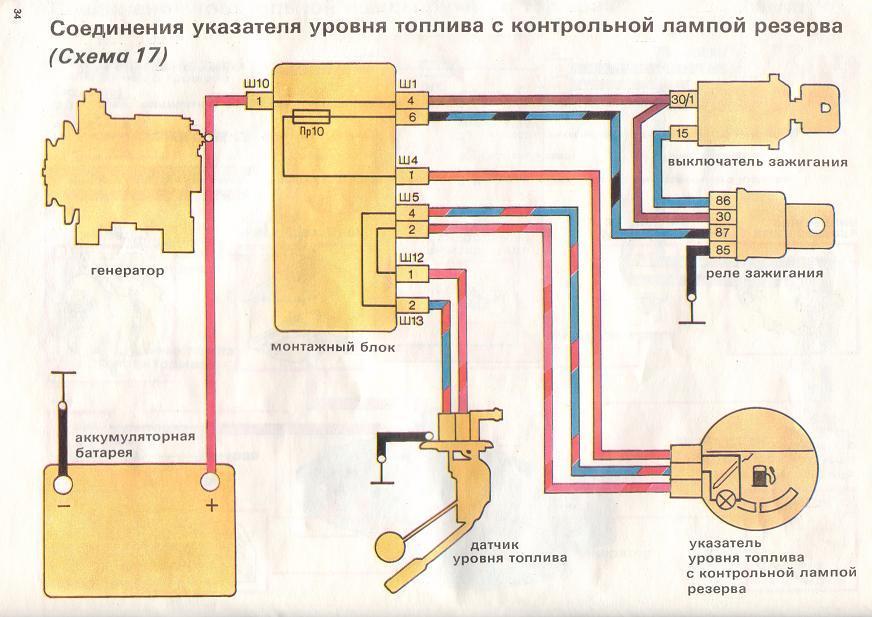 Ваз 2109 схема датчика температуры